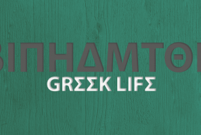 The Best and Worst Things About Binghamton Greek Life