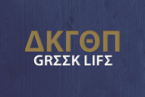 The Best and Worst Things About Greek Life at Akron