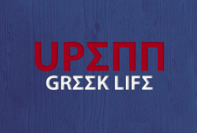 The Best and Worst Things About Greek Life at UPenn