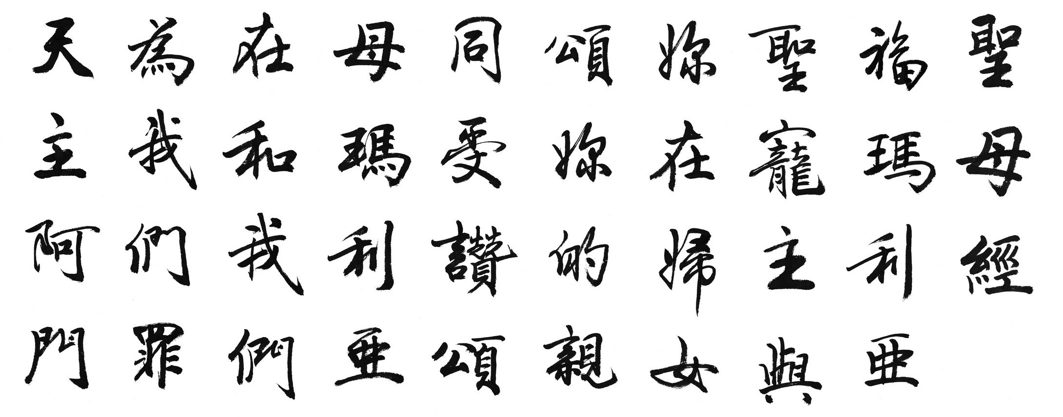 This is an image of Chinese characters that students need to master to be able to fluently understand the language.