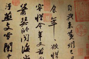 chinese curture