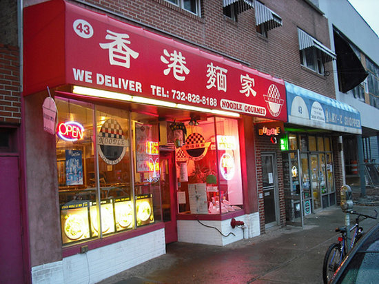 the storefront of noodle gourment