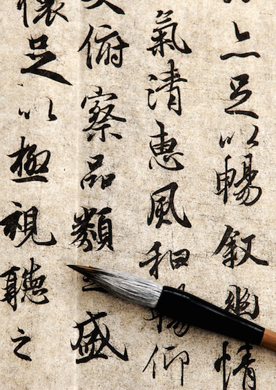 A piece of paper with Chinese writing written in ink from a brush