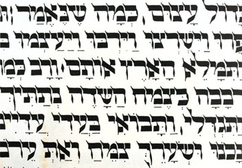 A piece of paper with Hebrew writing from black ink on it